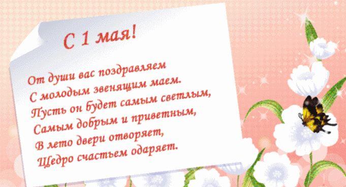 Текст для поздравления с 1 мая